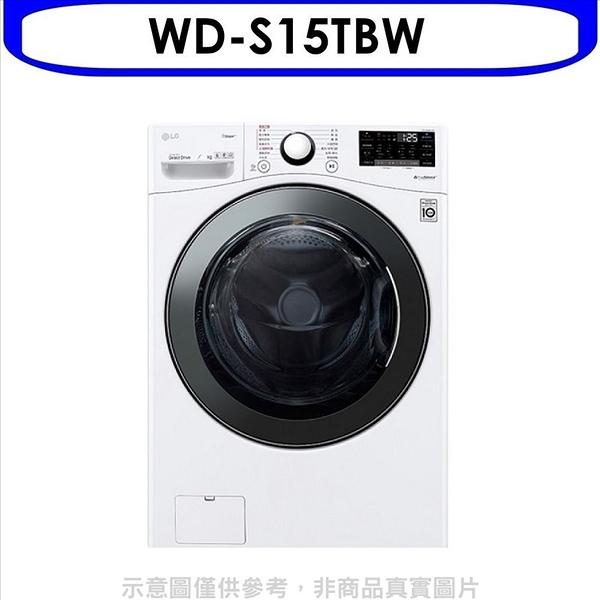 《結帳打95折》LG樂金【WD-S15TBW】15公斤滾筒蒸洗脫洗衣機