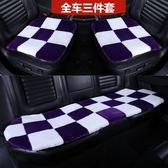 雙12 冬季汽車坐墊三件套無靠背單片座墊冬天車用保暖羊毛絨短毛絨坐墊 卡菲婭