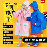 兒童雨衣 男女童小童公主寶寶小孩小學生兒童雨衣幼兒園雨披中大童 中秋節禮物