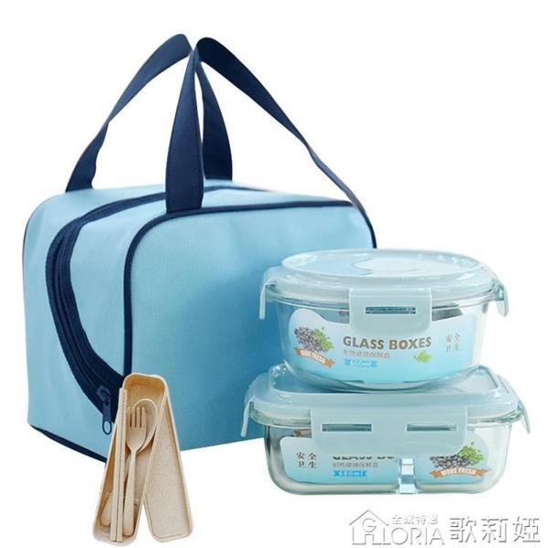 保溫飯盒分隔玻璃飯盒微波爐專用密封碗加熱便當盒女學生帶蓋保鮮盒保溫男 歌莉婭