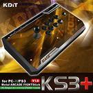 [哈GAME族]免運費 可刷卡 KDiT 德斯托 KS3+ 王蛇機 金屬格鬥搖桿 大型搖桿 PC(360mode)/PS3
