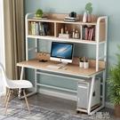 簡約電腦桌台式家用辦公桌帶書架組合一體書...