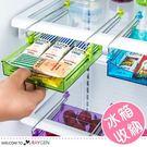 廚房冰箱保鮮隔板多用收納架 抽動式置物盒...
