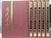 【書寶二手書T8/一般小說_KSH】歷代謀士傳_1~6卷合售