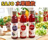 韓國SAJO 思潮水果醋飲500ml 石榴醋//蘋果醋 二種口味