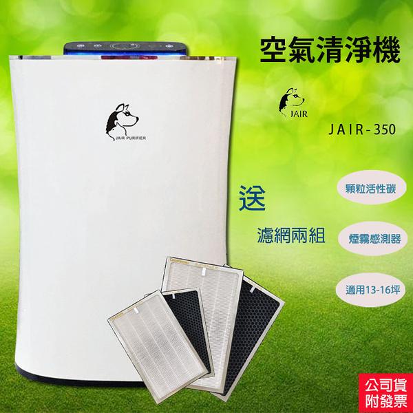 【顆粒活性碳】送濾網 兩片 JAIR-350潔淨空氣清淨機 空淨器 抑菌器 負離子 煙霧偵測