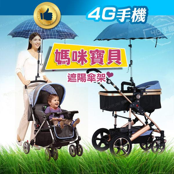 媽咪寶貝嬰兒車遮陽傘架 手推車傘架 輪椅 自行車 撐傘夾 撐傘器 雨傘架 萬用支架【4G手機】