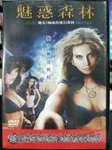 影音專賣店-P06-023-正版DVD-電影【魅惑森林】-莫妮卡派倫 喬蘇薩