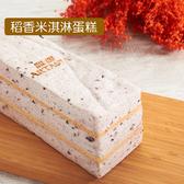 (2條)稻香米淇淋+紫米鹹蛋糕-含運組-