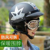 電動摩托車頭盔男電瓶車女士夏季四季輕便式半覆式安全帽可愛個性
