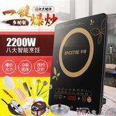 電磁爐EPCSTOE半球型電磁爐特價家用 智能觸摸式爆炒節能火鍋電池爐 數碼人生
