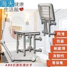 【海夫健康生活館】裕華 ABS抗菌系列 不鏽鋼浴淋椅+V型斜臂抗菌扶手 40X40cm(T-054B+X-07)