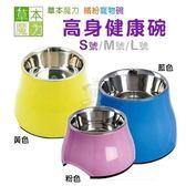 *WANG*草本魔力繽紛寵物碗《高身健康》S號 碗體加高設計 適合中大型長腳狗 寵物碗