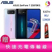 分期0利率 華碩 ASUS ZenFone 7 ZS670KS(8GB/128GB) 6.67 吋 鏡頭翻轉設計 5G上網手機 贈『快速充電傳輸線*1』