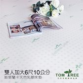 乳膠床墊-升級版-雙人加大6X6.2尺X10cm 頂級斯里蘭卡-雙面護膜【天然乳膠床墊】Tom Tree