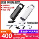 家用車用無線吸塵器 微型吸塵器 120W...