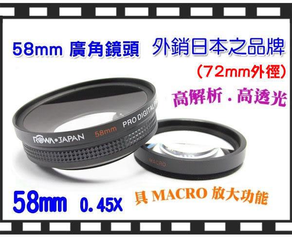 ROWAJAPAN【58mm】0.45X 廣角鏡頭 具有MACRO放大功能 72mm外徑