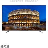 TCL【85P725】85吋4K連網電視