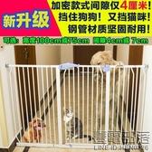 寵物圍欄 狗狗圍欄 加高加密門欄桿防護門貓狗籠子室內狗柵欄大中小型犬