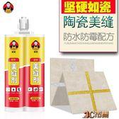 賦素抗潮美縫劑瓷磚地磚專用防水瓷性膠防霉填縫劑雙組份勾縫劑金 igo免運