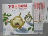 【書寶二手書T4/少年童書_MMG】下雪天的球球_球球和黏身草_球球尋寶記等_共10書+8光碟合售