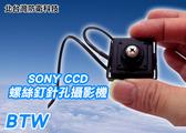 【北台灣防衛科技】*商檢字號:D3A742* 日本SONY CCD晶片白螺絲釘型針孔攝影機 *高解析/低照度*
