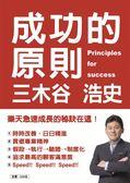 (二手書)成功的原則