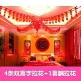 結婚慶用品婚房客廳房間裝飾拉花創意新房婚禮布置套餐無紡布喜字   晴光小語