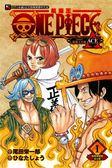 ONE PIECE novel 航海王小說A(1):黑桃海賊團成立篇