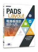 (二手書)PADS Layout電路板設計實作入門