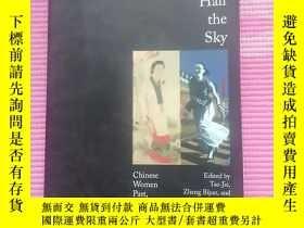 二手書博民逛書店Holding罕見Up Half the Sky: Chinese Women Past, Present, an