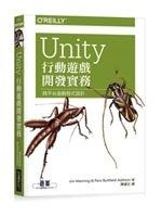 二手書博民逛書店《Unity行動遊戲開發實務 Mobile Game Devel