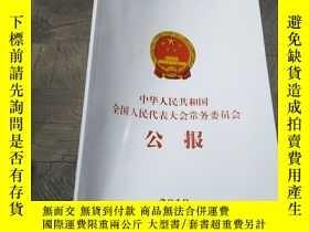 二手書博民逛書店罕見中華人民共和國全國人民代表大會常務委員會公報2019年第四號Y403679