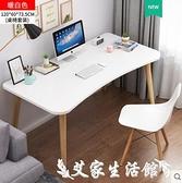 電腦桌北歐ins風電腦桌臺式簡約書桌家用學生學習桌簡易臥室租房小桌子 艾家 LX
