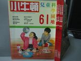 【書寶二手書T4/少年童書_QIV】小牛頓_61~65期間_共5本合售_鋁的故事等