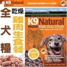 【培菓平價寵物網】(送刮刮卡*5張)紐西蘭K9 Natural 全犬《乾燥雞肉》生食餐-2.5kg