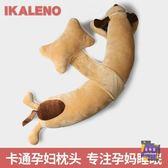 托腹枕 卡通孕婦枕頭護腰側睡枕睡覺神器抱枕 多功能懷孕側臥托腹孕期u型T 2色