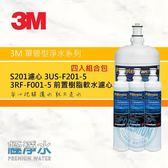 3M S201超微密淨水濾心3US-F201-5+前置樹脂軟水濾心3RS-F001-5【四入組合包】| 極淨水