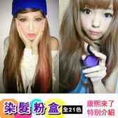 圓形染髮粉餅21色康熙介紹 可攜式染髮筆粉盒 韓國同步流行【KH66】☆雙兒網☆