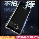 四角空壓殼 華為 HUAWEI Mate 10 Pro 手機殼 防摔散熱 空壓殼 mate10 手機套 軟殼 保護套 保護殼