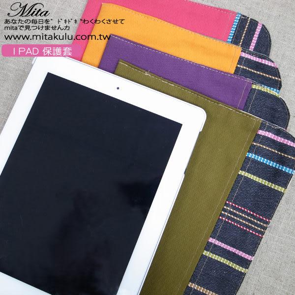 *Mita*MI-0479 iPad包 保護套