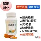 薑黃綠茶膠囊 白腎豆 速崩錠 兒茶素 茶多酚 幫助消化 營養補給 現貨 快速出貨