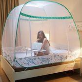 蚊帳 免安裝蒙古包蚊帳1.8m床雙人家用1.5m2.0床加密加厚1.2單人三開門