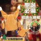 火雞帽 雞腿帽 會動的帽子 烤雞帽 雞腿帽子 抖音同款 搞怪 聖誕節 派對 交換 生日 禮物