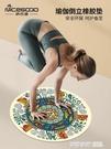 納古迪圓形瑜伽墊天然橡膠防滑小號迷你打坐冥想平板支撐頭倒立墊 ATF 奇妙商鋪