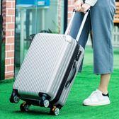 學生行李箱萬向輪拉桿箱男女旅行箱20寸登機密碼箱包24韓版小清新【滿一元免運】JY