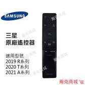 三星原裝配件 台灣現貨Samsung 三星 原廠遙控器 Q/A系列通用