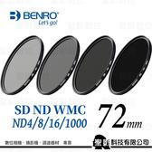 【SD】百諾 BENRO 72mm SD ND4/8/16/1000 減光鏡 WMC鍍膜 防水/抗油汙/防刮