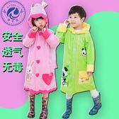 兒童女童男童幼兒園寶寶小學生3-6歲雨衣