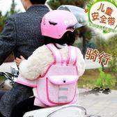 電動車兒童安全帶摩托車載小孩寶寶背帶電瓶車座椅防丟防摔帶綁帶 瑪麗蓮安